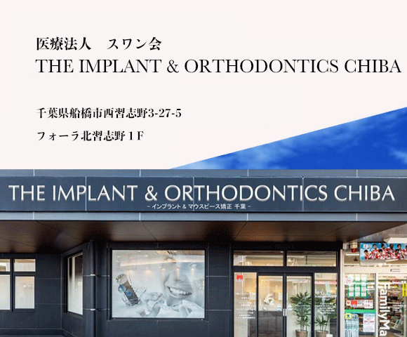THE IMPLANT & INVISALIGN CHIBA